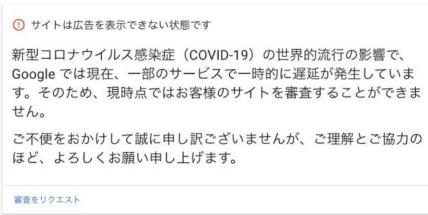 アドセンス コロナ コロナウイルスの影響でGoogleアドセンスの審査に通らない対応策